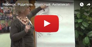 Видео: Антипикап. В чем секрет успешной жены?