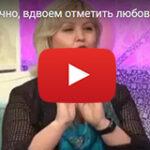 Видео: Как отпраздновать день влюбленных?