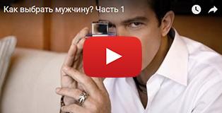 Видео: Как любят мужчины!
